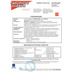 Сычужный фермент Clerici 50/50 10 г