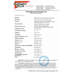 Клеризим (Лизоцим) 1 кг